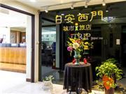 ITrip Taipei Inn - Taipeh & Umgebung