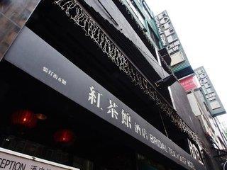Bridal Tea House Yau Ma Tei - Hongkong & Kowloon & Hongkong Island