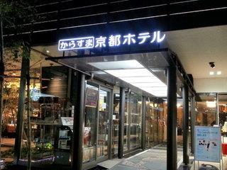 Hotel Karasuma - Japan - Japan: Tokio, Osaka, Hiroshima, Japan. Inseln